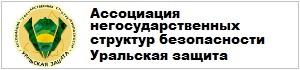 Ассоциация негосударственных структур безопасности Уральская защита