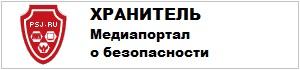 ХРАНИТЕЛЬ Медиапортал о безопасности